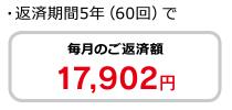 ・返済期間5年(60回)で毎月のご返済額17,902円