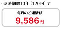 ・返済期間10年(120回)で毎月のご返済額9,586円