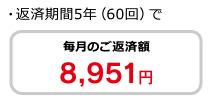 ・返済期間5年(50回)で毎月のご返済額8,951円