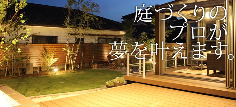 庭づくりのプロが、夢をかなえます。