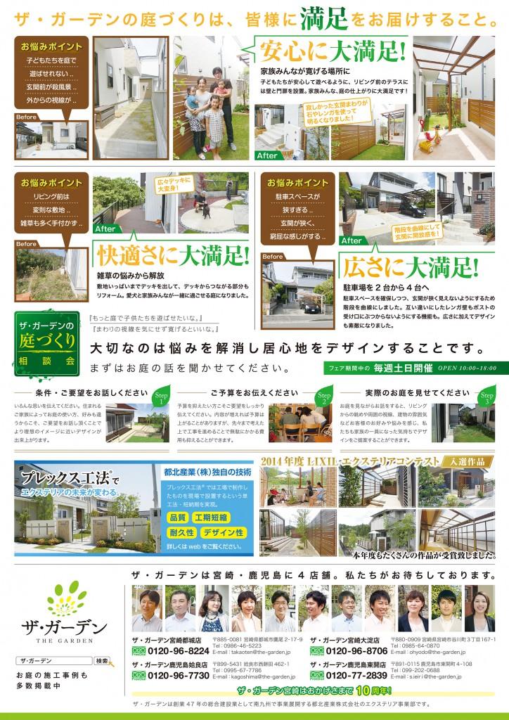 miyakonojou_B4_2015_04_ura_ol