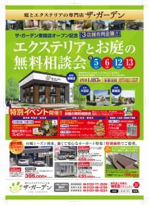 3店合同企画!エクステリアとお庭の相談会開催!