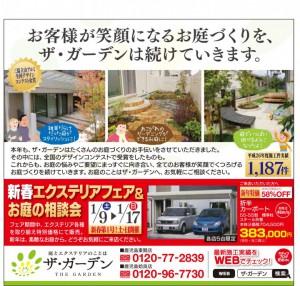 ザ・ガーデン鹿児島 東開店・姶良店イベントのお知らせ