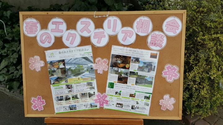 春のエクステリア相談会 開催! パート②