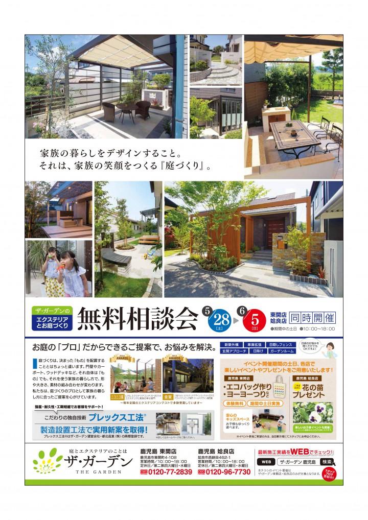 20160528ガーデン相談会B4チラシ_表8 (3)