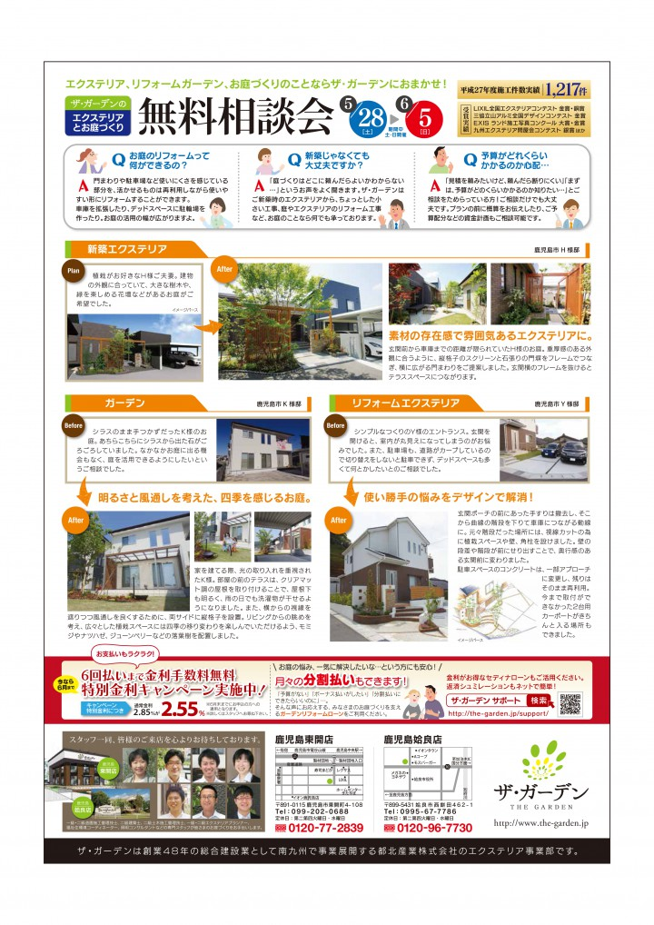 ザ・ガーデン鹿児島 無料相談会開催!
