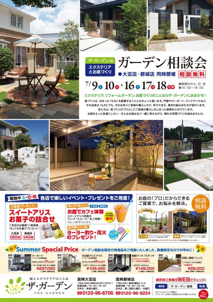 ザ・ガーデン宮崎 夏のガーデン相談会