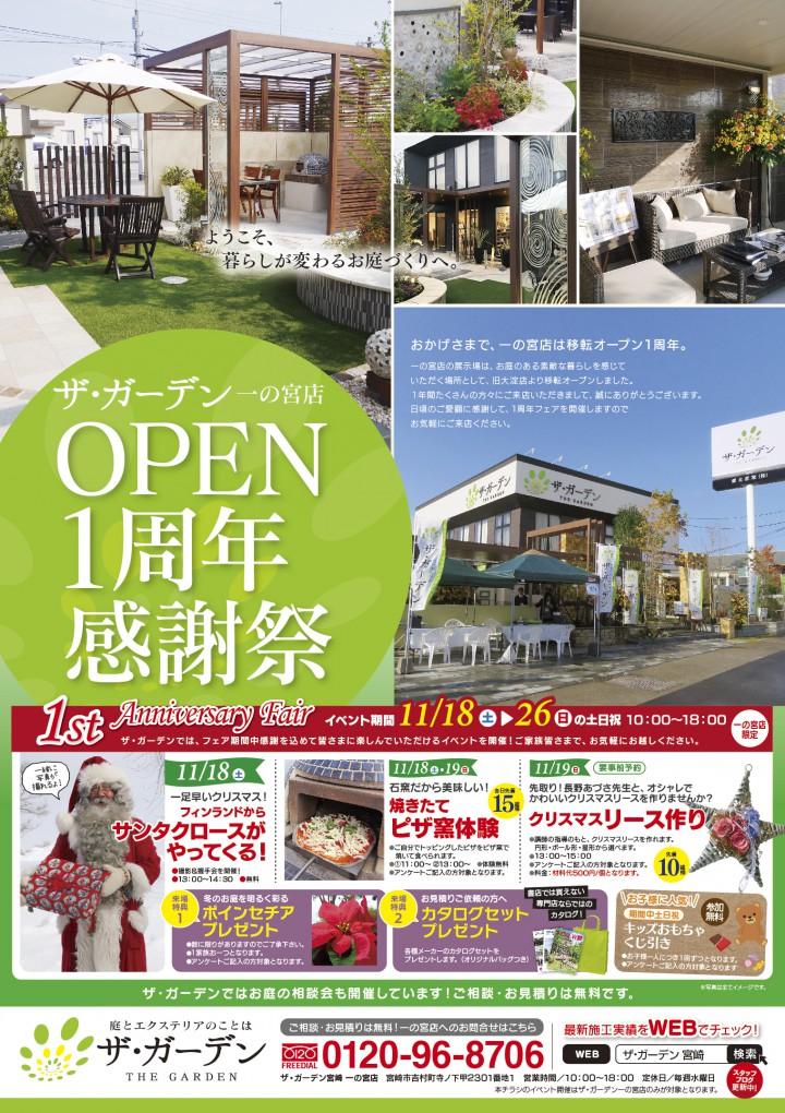ザ・ガーデン宮崎 一の宮店 1周年感謝祭