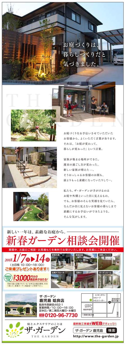 姶良店 新春ガーデン相談会を開催