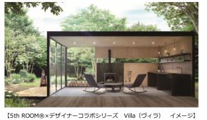 進化したアウトドアリビング商品 それぞれのライフスタイルに合わせた贅沢な空間